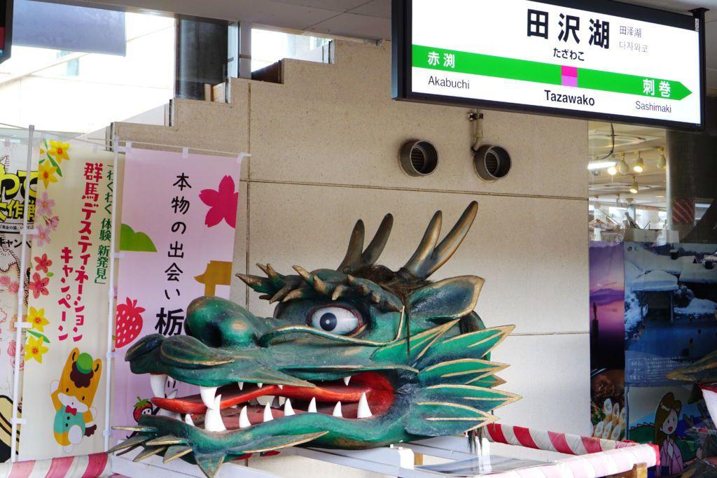 สถานีรถไฟทาซาวาโกะ จังหวัดอากิตะ