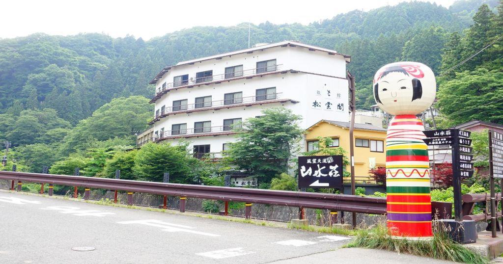 บรยากาศรอบๆโรงแรม Tsuchiyu Onsen จังหวัดFukushima