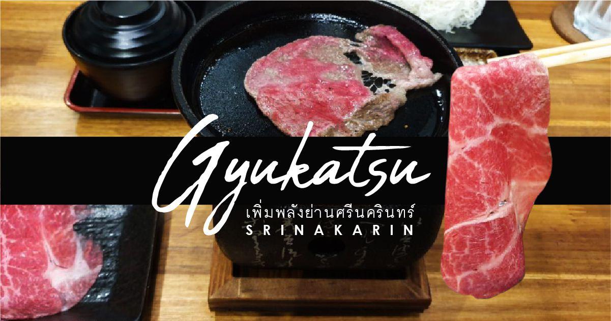 ร้าน Gyukatsu เพิ่มพลัง ย่านศรีนครินทร์