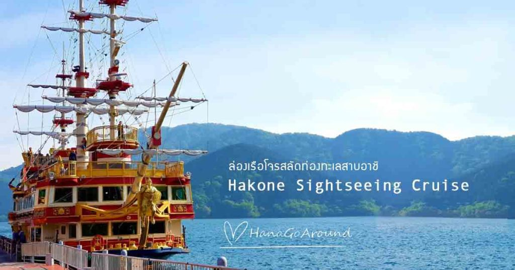 Hakone Sightseeing Cruise ตื่นตา ตื่นใจ ไปกับ การล่องเรือโจรสลัดท่องทะเลสาบอาชิ