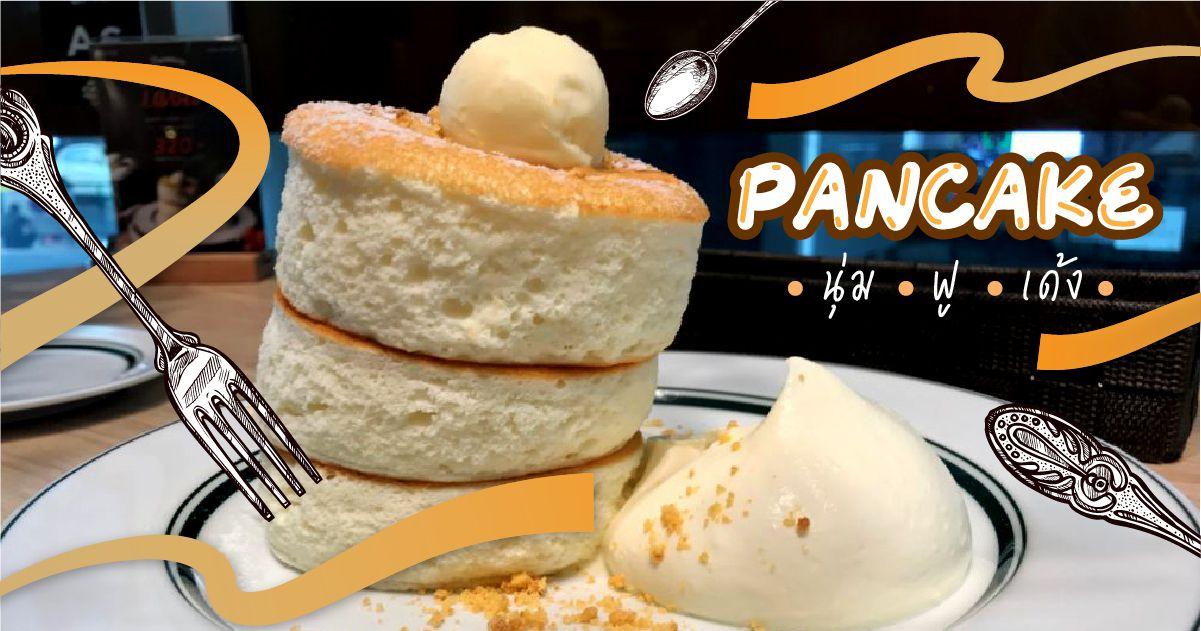 แพนเค้กในตำนาน … แต่ก็รอน๊านนาน *~Gram Pancakes Thailand~*