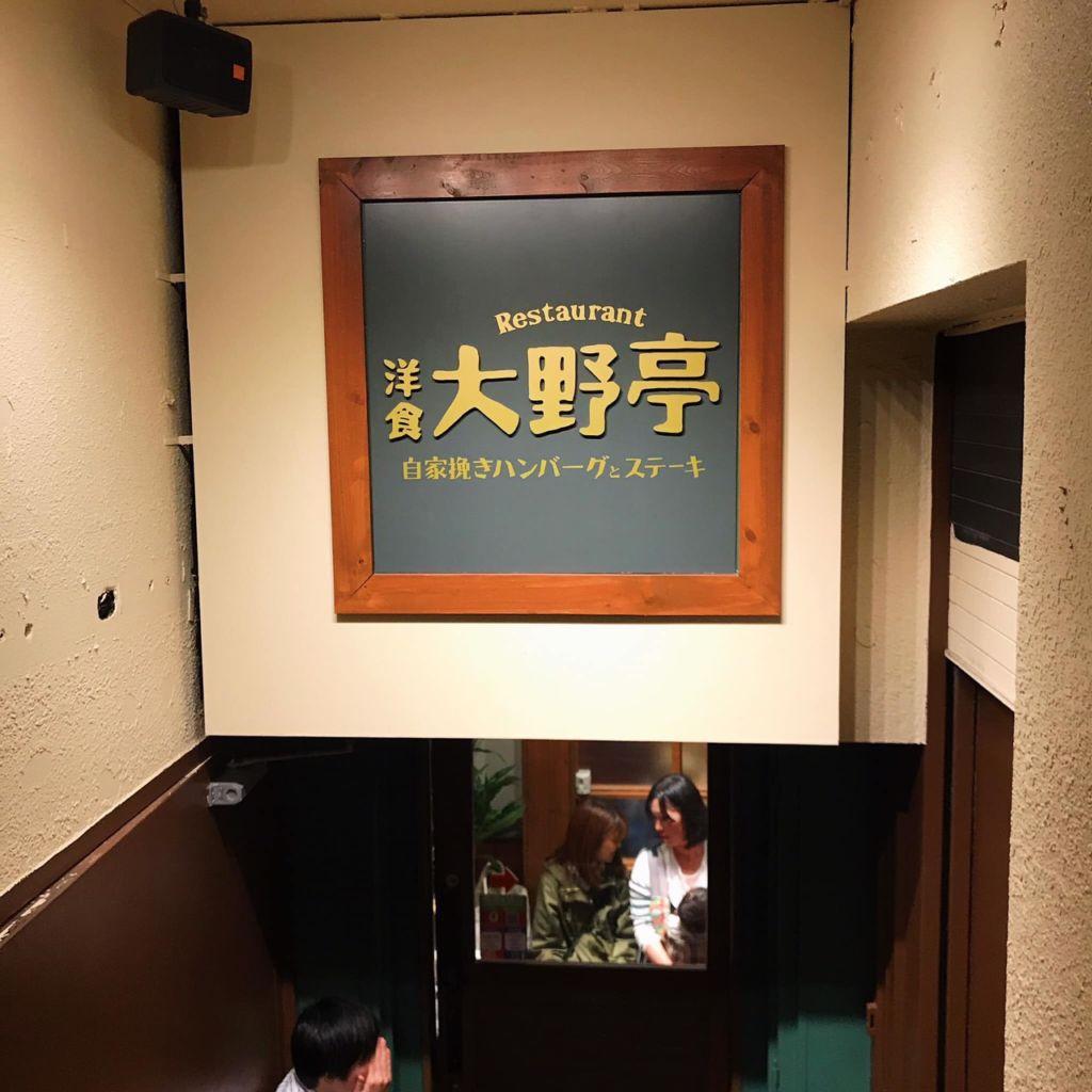 """""""Roast Beef Ohno"""" ข้าวหน้าเนื้อภูเขาไฟในโตเกียว"""