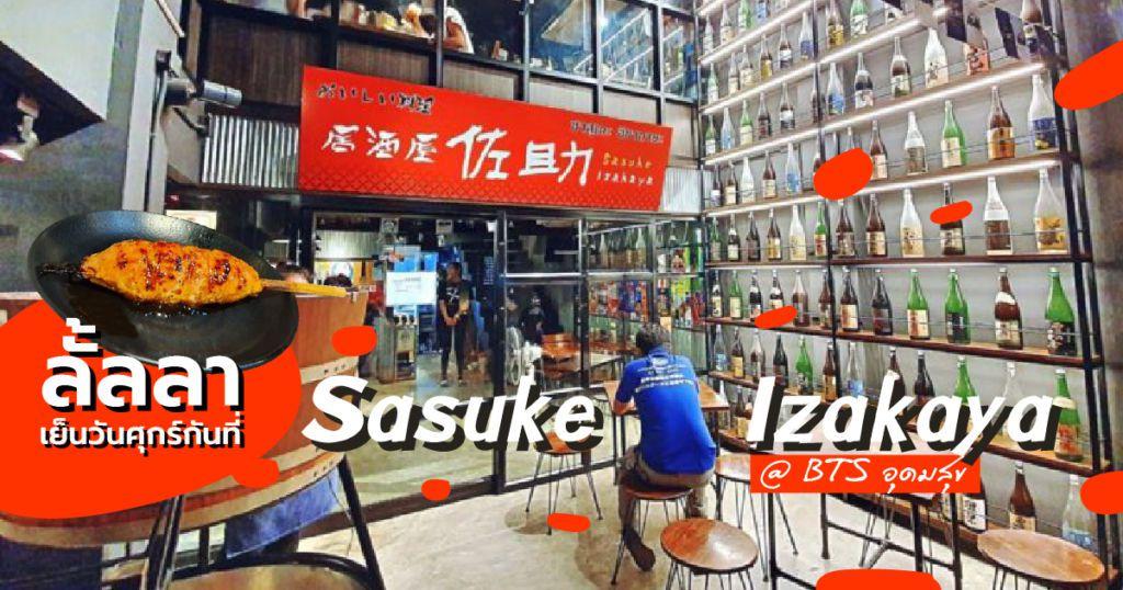 ลั้ลลาเย็นวันศุกร์กันที่ร้าน Sasuke Izakaya @ BTS อุดมสุข