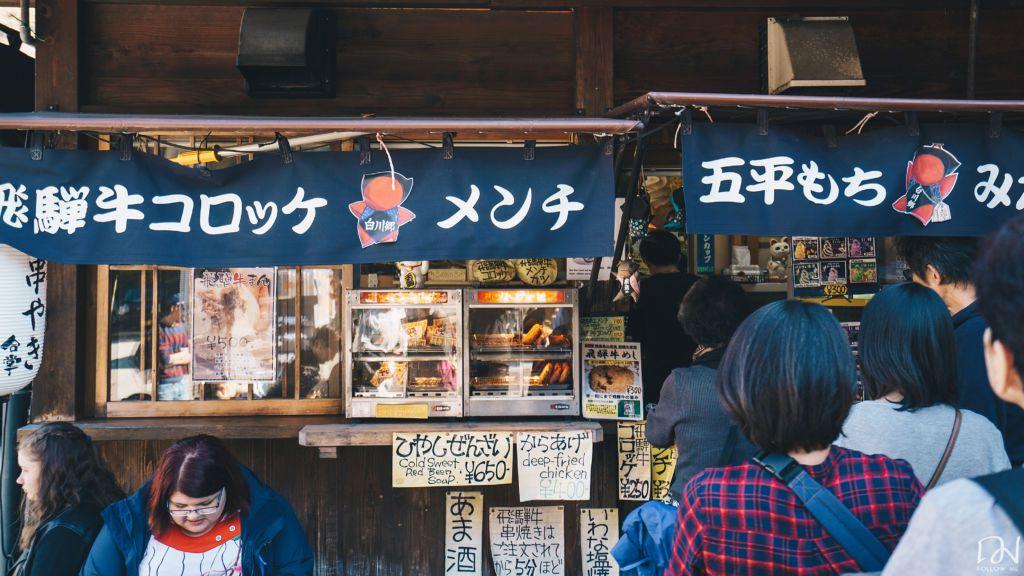 ร้านอาหารแถวชิราคาวาโกะ (Shirakawa-go)