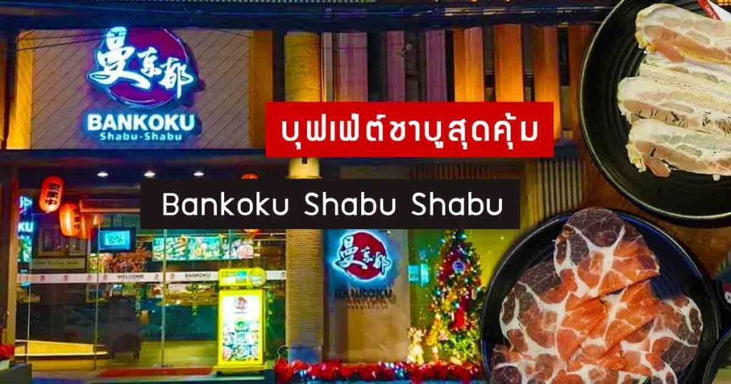 shabu Bankoku Shabu Shabu