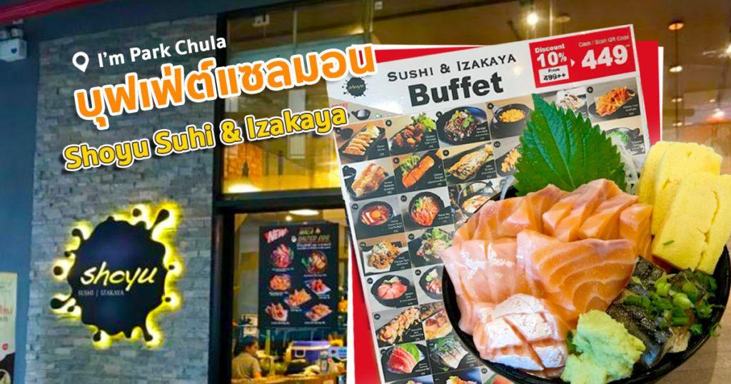 buffet-salmon-shoyu-suhi-im-park-chula