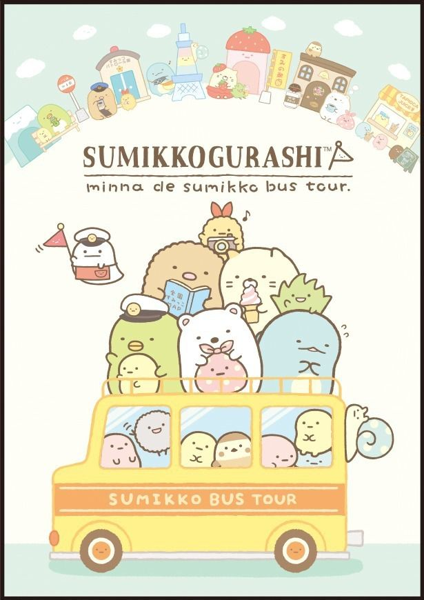 นิทรรศการ Okkina Sumiko Gurashi - Mikko Bus Tour  โอซาก้า