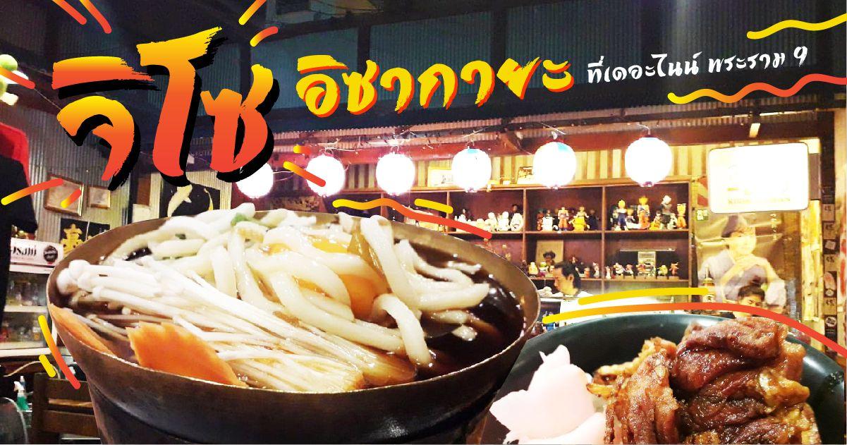 จิโซ อิซากายะ ร้านอาหารญี่ปุ่นสไตล์อิซากายะ ที่เดอะไนน์ พระราม 9