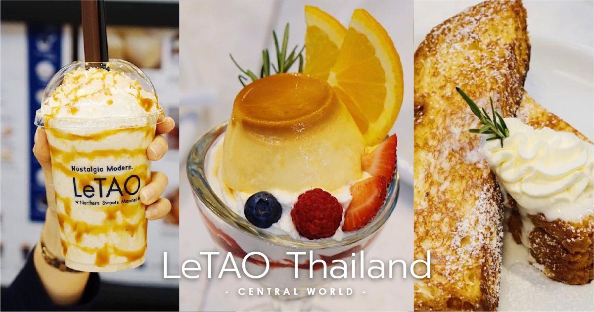 เปิดแล้ว!! ร้าน LeTAO ชื่อดังโอตารุ ที่ LeTAO Cafe Thailand