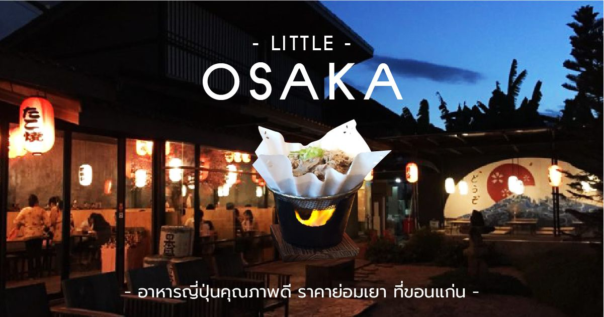 ร้าน Little Osaka อาหารญี่ปุ่นคุณภาพดี ราคาย่อมเยา ที่ขอนแก่น
