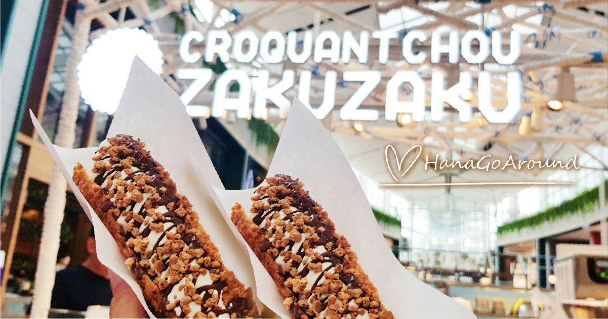 ชูครีม Choco Hiyazaku เมนูเด็ด ของ Croquant Chou ZAKUZAKU