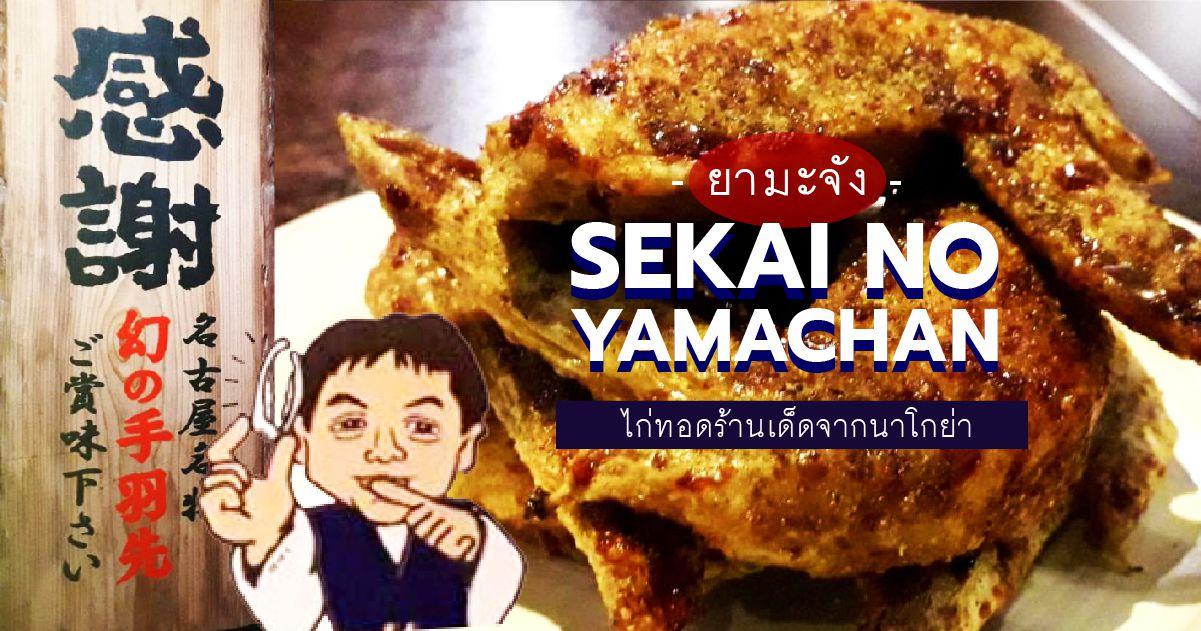 รีวิว SEKAI NO YAMACHANไก่ทอดร้านเด็ดจากนาโกย่า ไม่ต้องบินไปกินไกลๆแล้ว สุขุมวิทก็มี