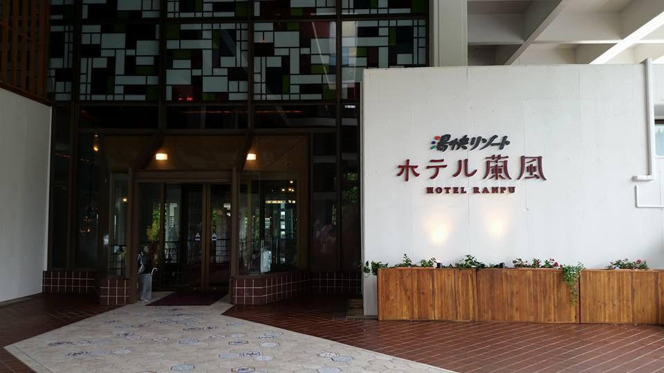 โรงแรม Ranpu เมืองฮิราโดะ
