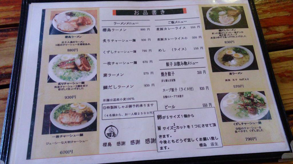 Ramen Sakurajima Sapporo ร้านราเมนรางวัล Best Ramen ปี 2013