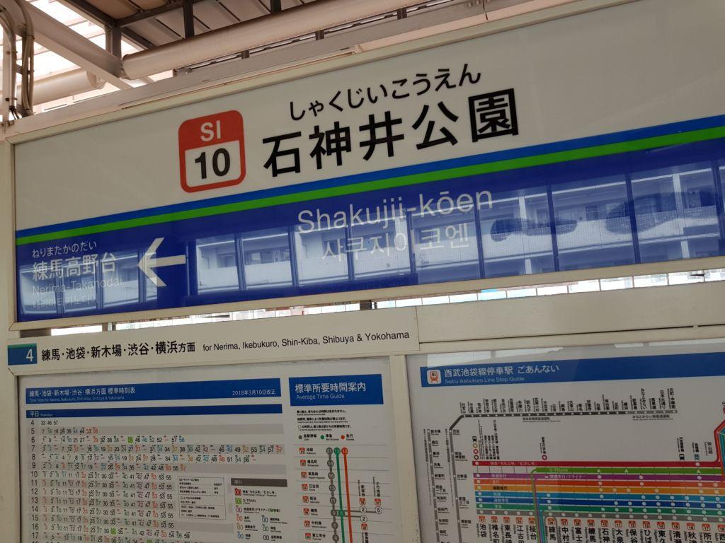การเดินทาง คาเฟ่แมวขาสั้น โมฟุเนี๊ยง โตเกียว