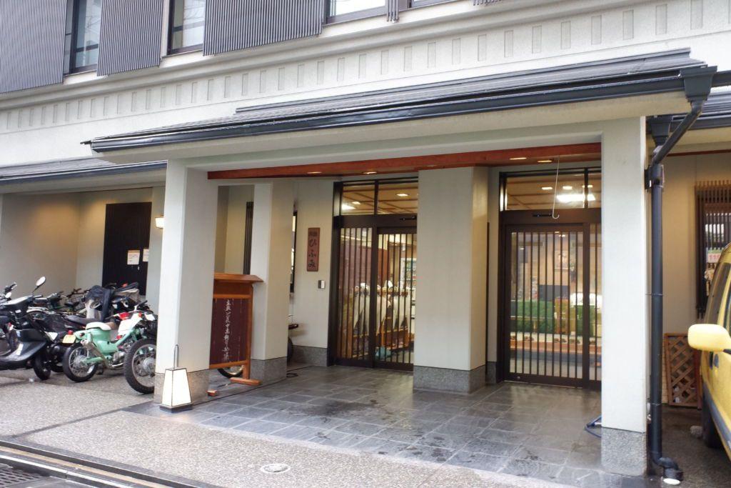 Hifumi Ryokan สถานีเกียวโต ทางออก A6