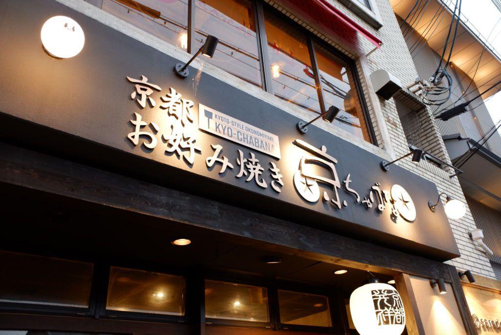 Okonomiyaki Kyo-chabana โอโคโนมิยากิร้านเก่าแก่