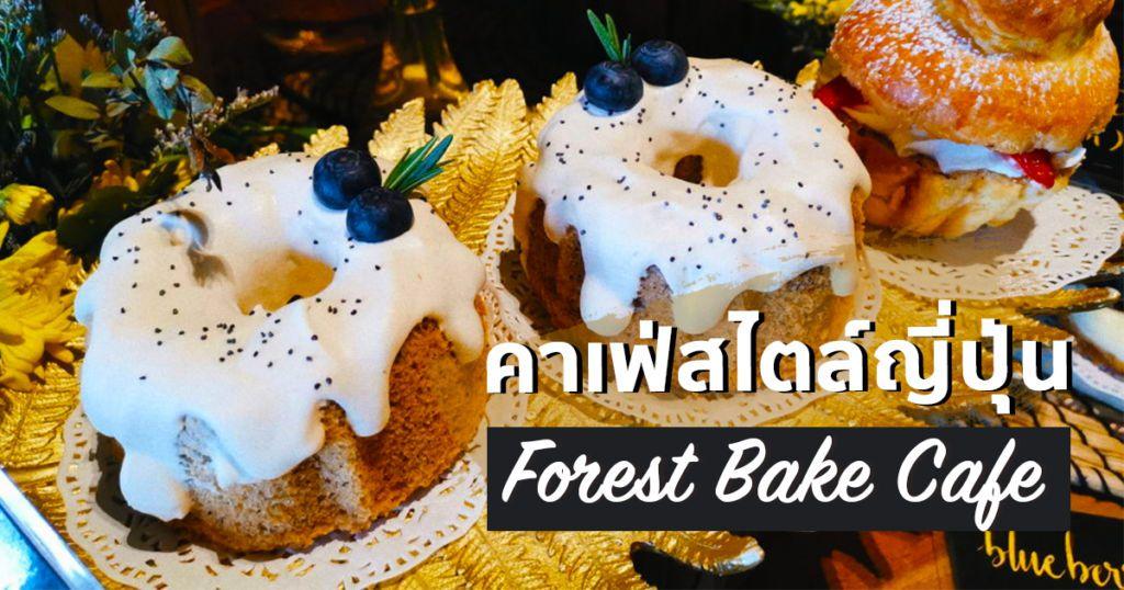 รีวิวคาเฟ่สไตล์ญี่ปุ่นที่ BG x Forest Bake Cafe ? สุขุมวิท 22