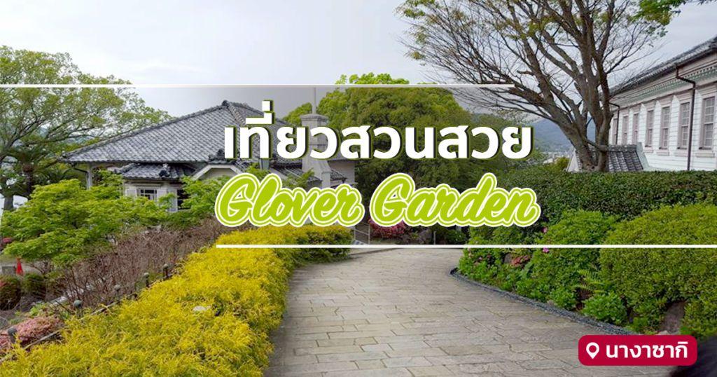 Glover-Garden