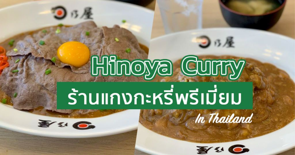 Hinoya-Curry-thailand