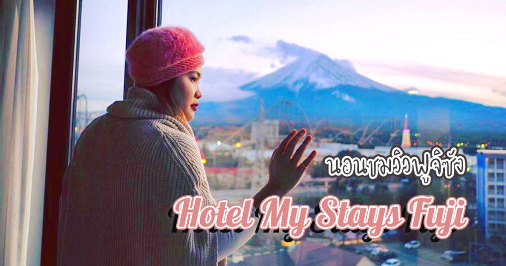 Hotel-My-Stays-Fuji