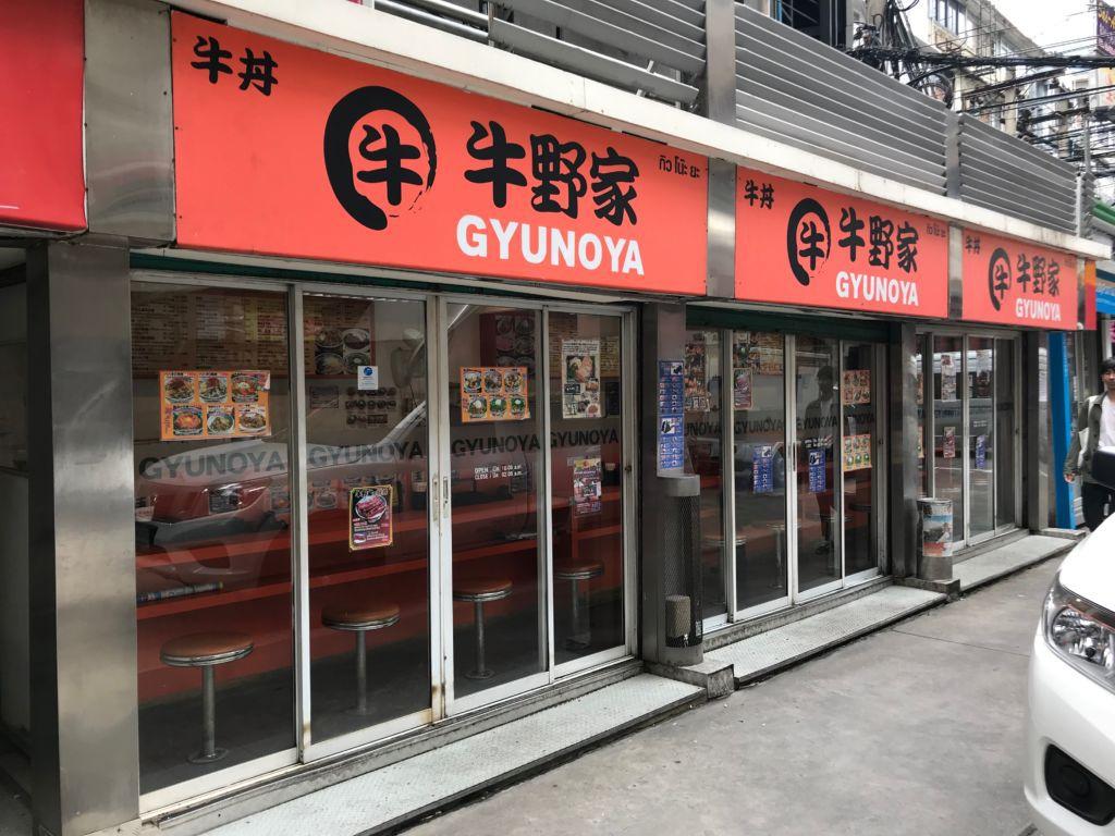 Gyunoya (กิวโนยะ) ร้านอาหารญี่ปุ่น ซอยธนิยะ