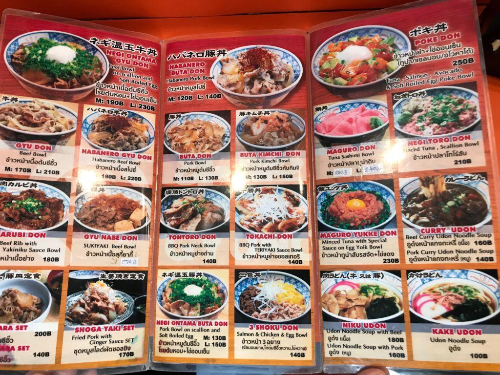 เมนูอาหาร Gyunoya (กิวโนยะ) ร้านอาหารญี่ปุ่น ซอยธนิยะ