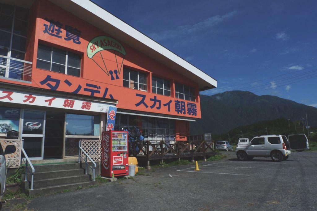 SkyAsagiri Paragliding School ชมวิวภูเขาไฟฟูจิ ที่ Fujinomiya Shizuoka
