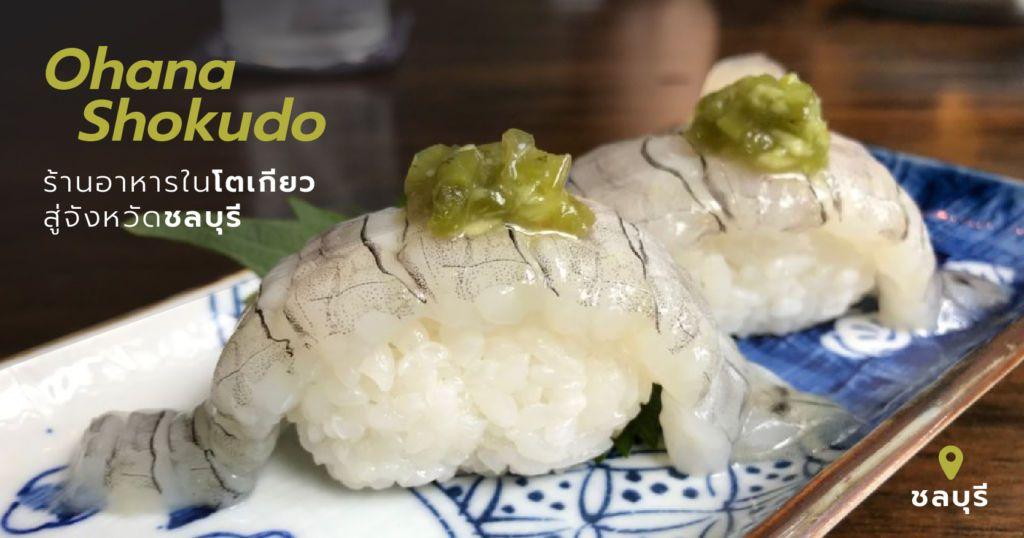ร้านอาหารในโตเกียว … สู่จังหวัดชลบุรี *~Ohana Shokudo~*