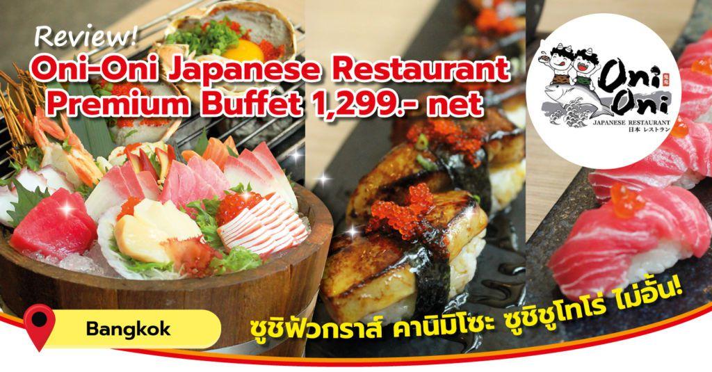 รีวิวพรีเมียมบุฟเฟ่ต์ Oni-Oni Japanese Restaurant