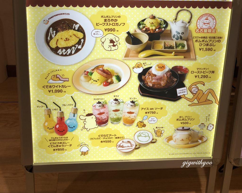 เมนูอาหาร Pompompurin Cafe ที่นาโกย่า