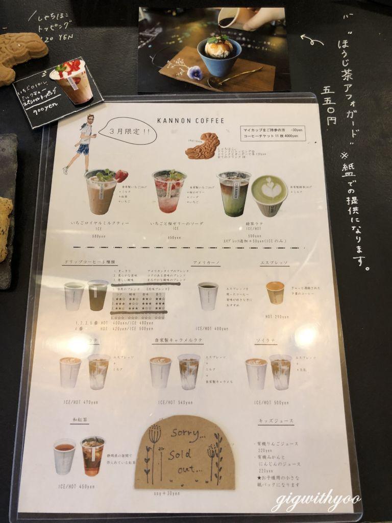 เมนูร้าน Kannon Coffee ย่าน Osu ใน Nagoya