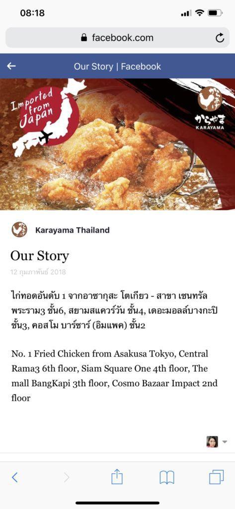 Karayama ในประเทศไทยมี 4 สาขา(เซ็นทรัลพระราม 3 ชั้น 6, สยามสแควร์วัน ชั้น 4, เดอะมอลล์บางกะปิ ชั้น 3 และคอสโมบาร์ซาร์ (อิมแพค) ชั้น 2