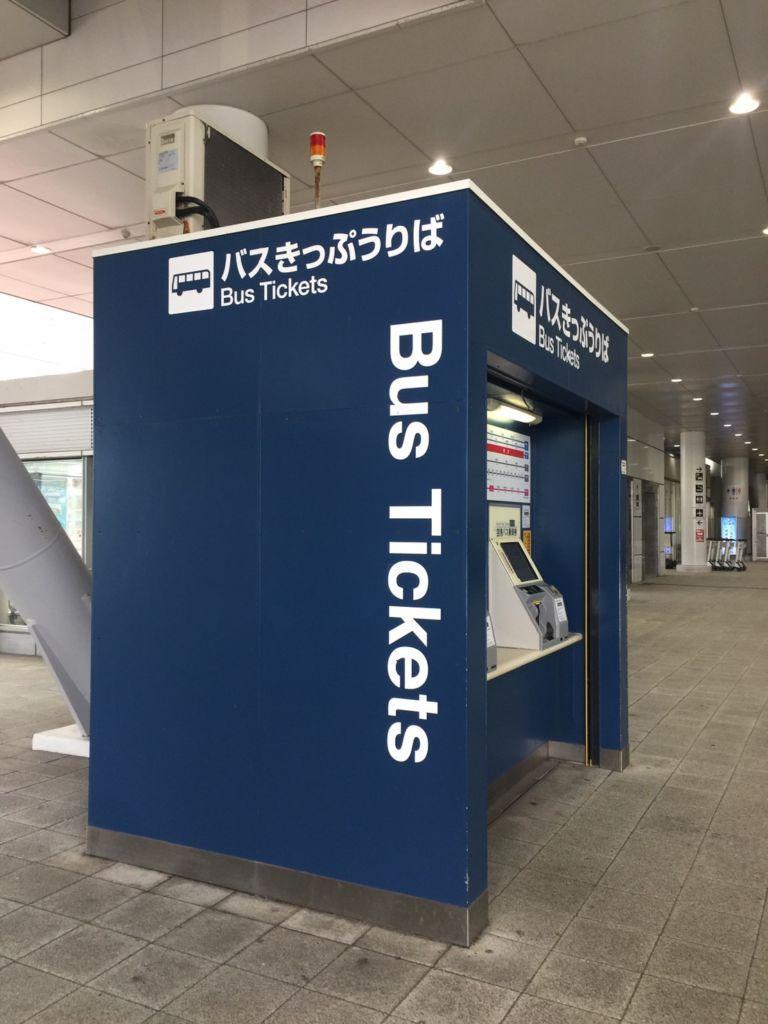 ตู้จำหน่ายตั๋วรถบัส Kintetsu Bus สนามบิน Nagoya Chubu Centrair