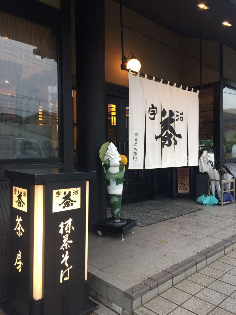 Itohkyuemon คาเฟ่ร้านดังของเมืองอุจิ เกียวโต