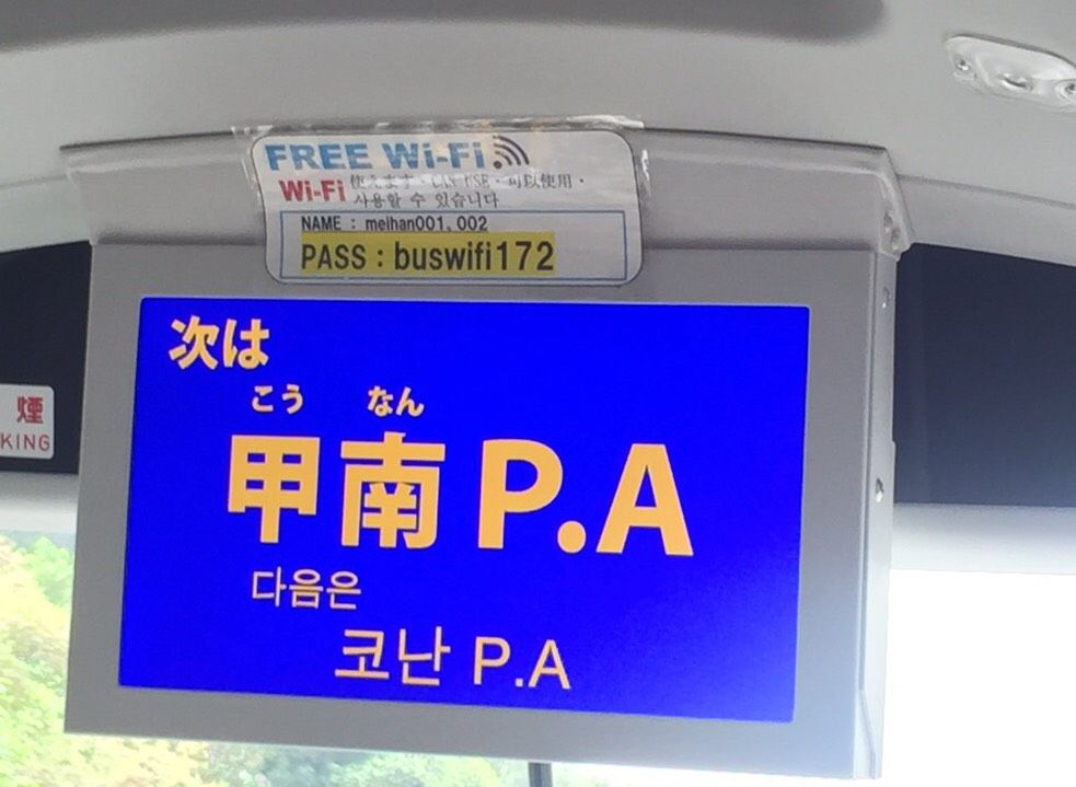 wifi ฟรี บนรถ Kyoto Bus