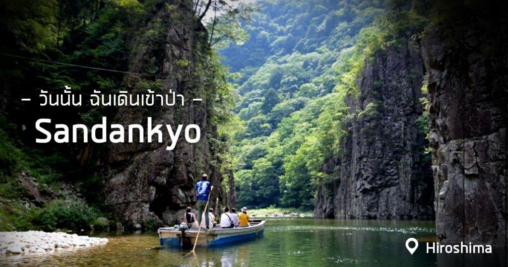 Sandankyo-hiroshima