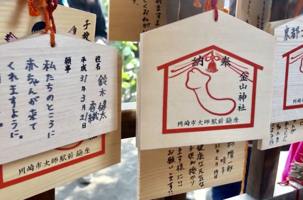 ป้ายขอพร ศาลเจ้าปลัดขิก Kanayama jinja shrine