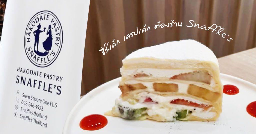 ชีสเค้ก เครปเค้ก ต้อง ร้าน Snaffle's  (Siam Square One ชั้น5)