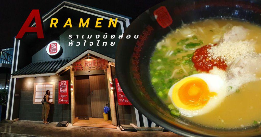 พากิน A RAMEN ราเมงข้อสอบหัวใจไทย