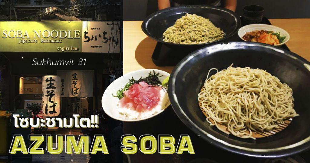 โซบะชามโต!! … *~Azuma Soba~* ที่สุขุมวิท 31