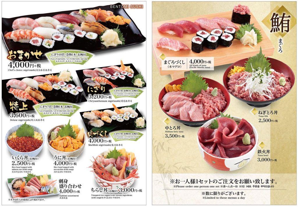 เมนูร้าน Bentomi Sushi (弁富すし) ตลาดปลาสึคิจิ