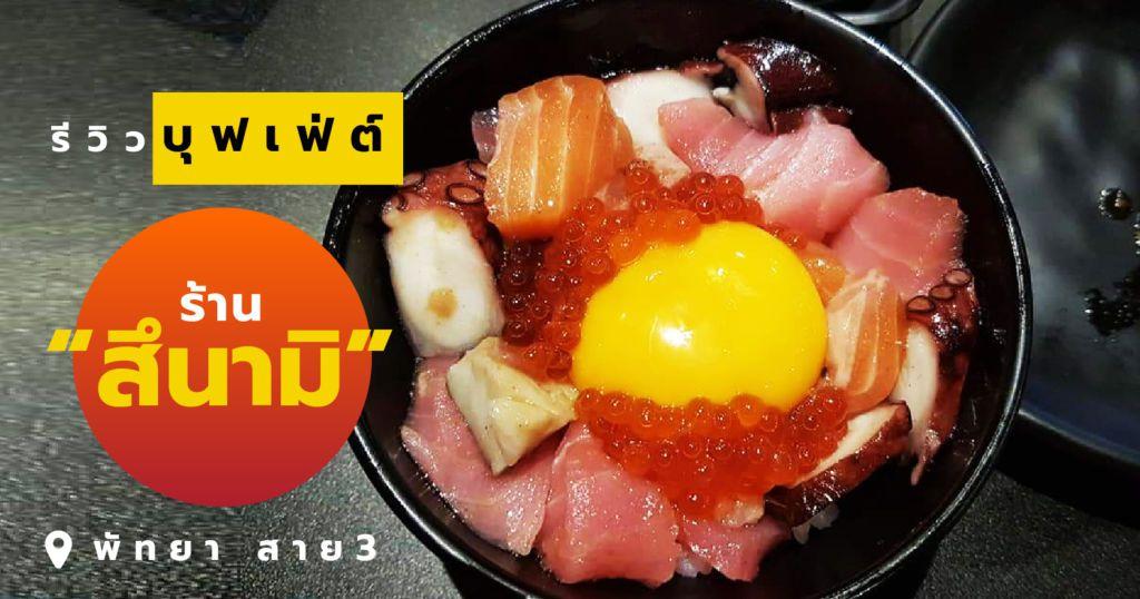 """รีวิวบุฟเฟ่ต์อาหารญี่ปุ่น ร้าน """"สึนามิ"""" พัทยา สาย3"""