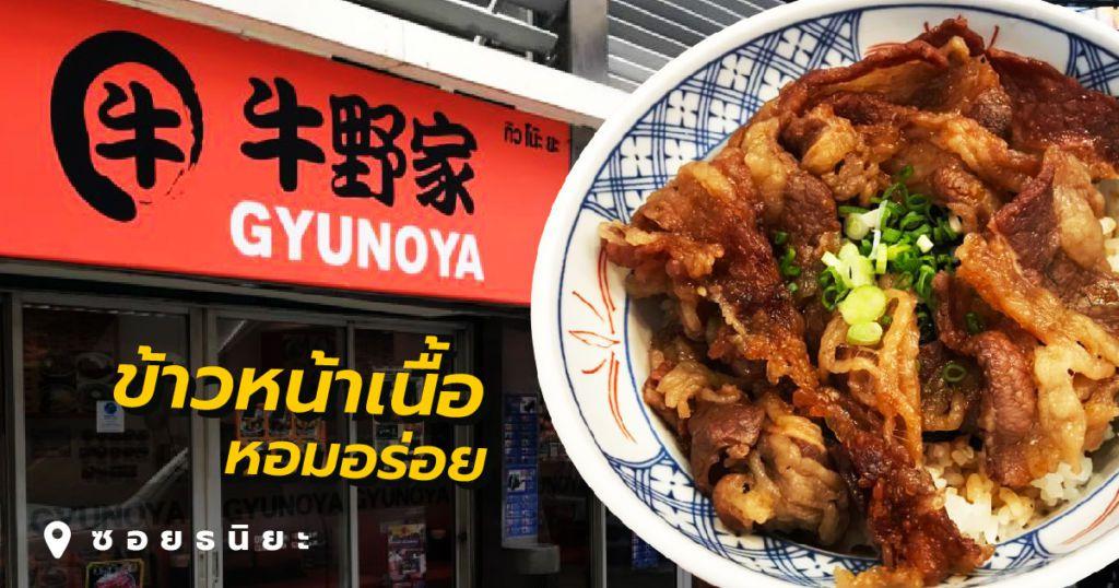 ข้าวหน้าเนื้อหอมอร่อยที่ซอยธนิยะ … *~Gyunoya~*