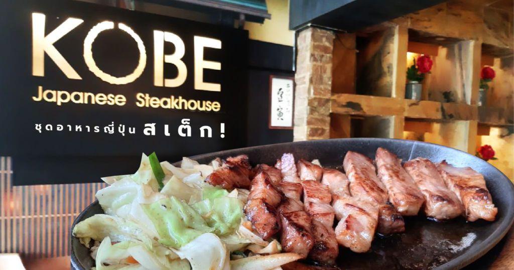 ชุดอาหารญี่ปุ่นสเต็ก!! ร้าน Kobe Steakhouse