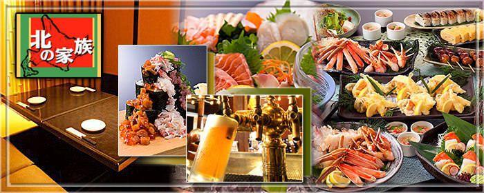 บุฟเฟ่ต์ไข่ปลาแซลมอน ช่วงฤดูใบไม้ร่วงที่ร้าน Kitanokazoku