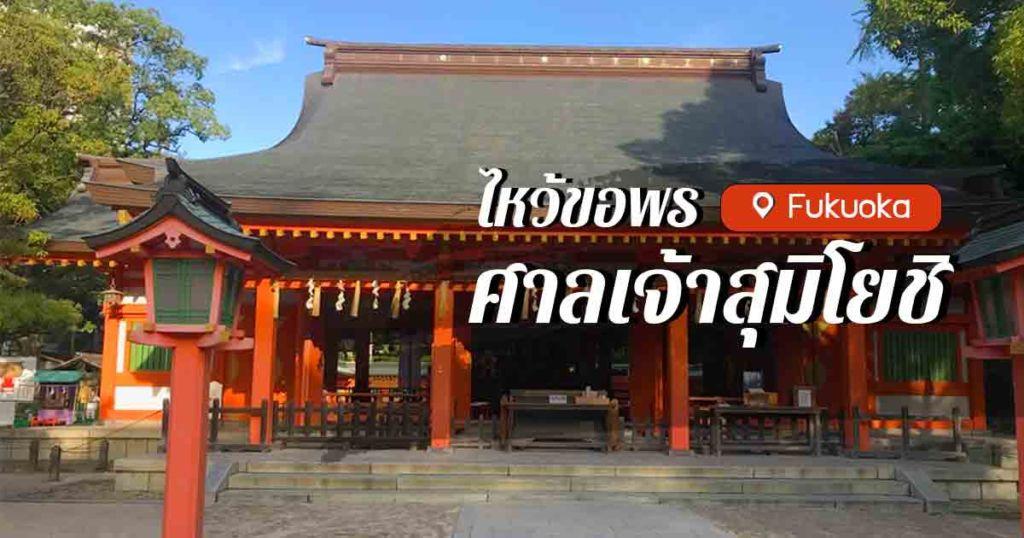 sumiyoshi-shrine-fukuoka