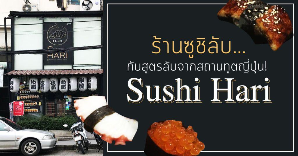 ร้านซูชิลับ… กับสูตรลับจากสถานทูตญี่ปุ่น! *~Sushi Hari~*