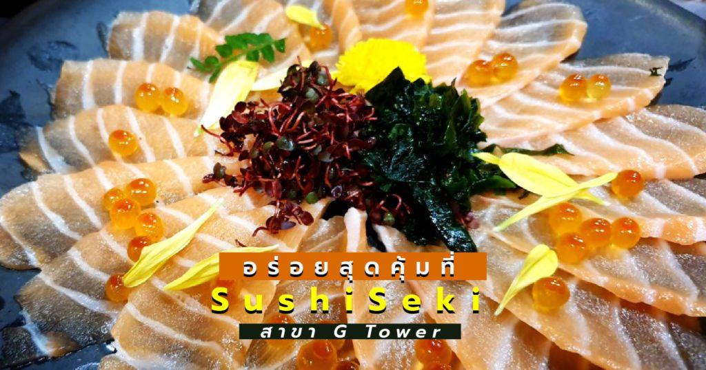 อร่อยสุดคุ้มที่ Sushi seki สาขา G Tower