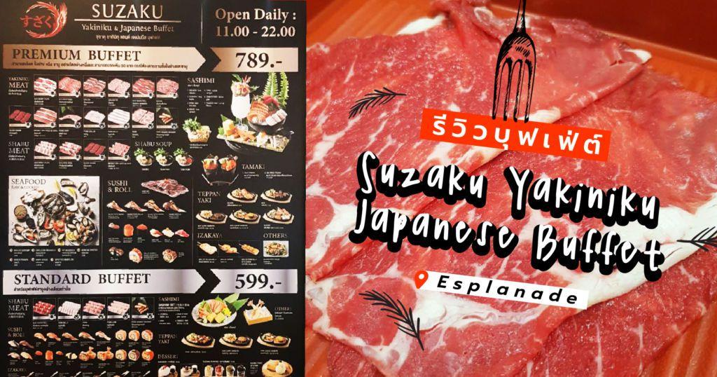 รีวิวบุฟเฟ่ต์ Suzaku Yakiniku & Japanese Buffet @Esplanade